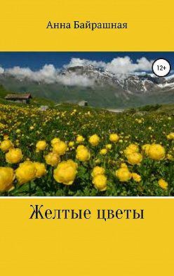 Анна Байрашная - Жёлтые цветы