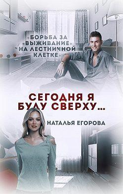 Наталья Егорова - Сегодня я буду сверху