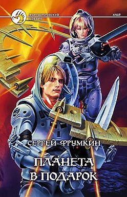 Сергей Фрумкин - Планета в подарок