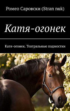 Ромео Саровски (Strannuk) - Катя-огонек. Катя-огонек. Театральные подмостки
