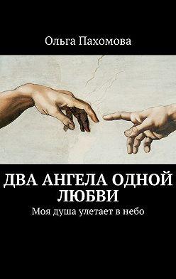 Ольга Пахомова - Два ангела одной любви. Моя душа улетает внебо