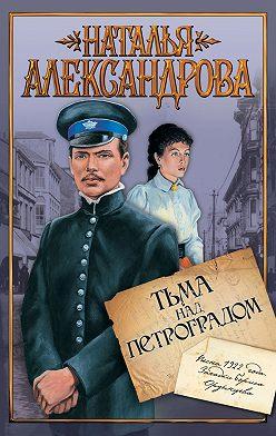 Наталья Александрова - Тьма над Петроградом