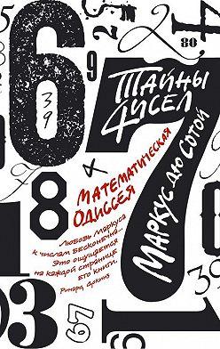 Маркус дю Сотой - Тайны чисел: Математическая одиссея
