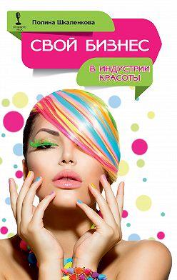 Полина Шкаленкова - Свой бизнес в индустрии красоты
