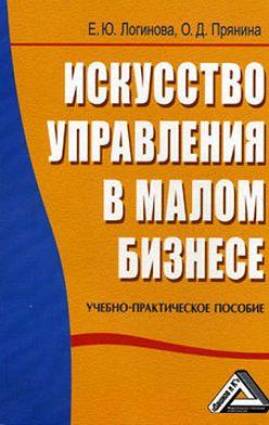 Елена Логинова - Искусство управления в малом бизнесе
