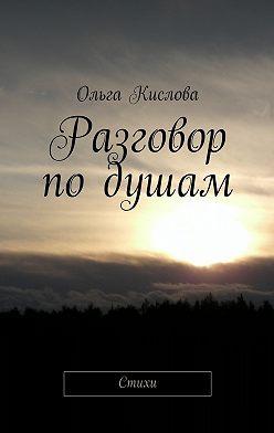 Ольга Кислова - Разговор подушам. Стихи