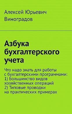Алексей Виноградов - Азбука бухгалтерского учета