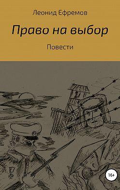 Леонид Ефремов - Право на выбор. Повести