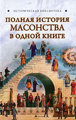 Вик Спаров - Полная история масонства в одной книге