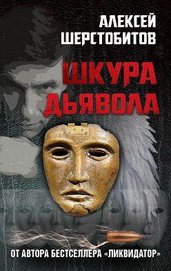 Алексей Шерстобитов - Шкура дьявола