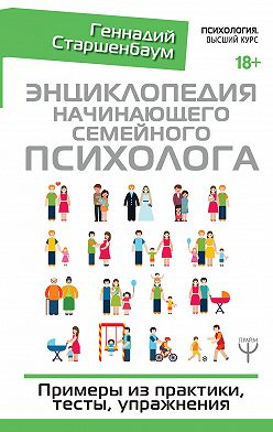 Геннадий Старшенбаум - Энциклопедия начинающего семейного психолога