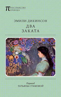 Эмили Дикинсон - Два Заката