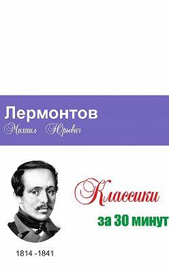Неустановленный автор - Лермонтов за 30 минут