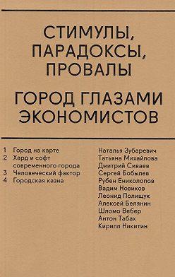 Неустановленный автор - Стимулы, парадоксы, провалы. Город глазами экономистов (сборник)