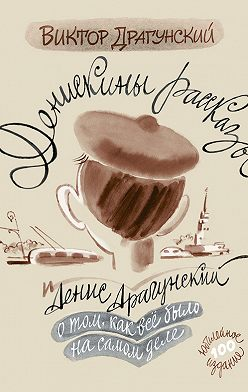 Виктор Драгунский - Денискины рассказы: о том, как всё было на самом деле