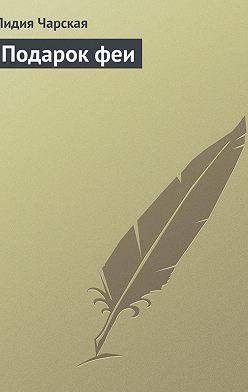 Лидия Чарская - Подарок феи