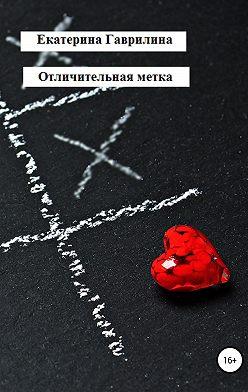 Екатерина Гаврилина - Отличительная метка