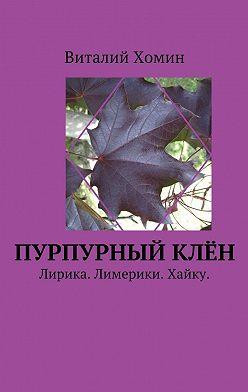 Виталий Хомин - Пурпурныйклён. Лирика. Лимерики. Хайку.