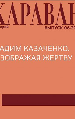 Елена Ланкина - Вадим Казаченко. Изображая жертву