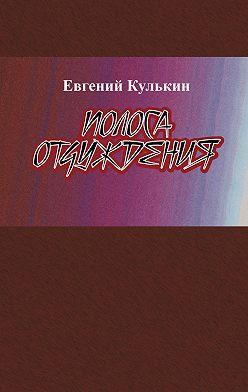 Евгений Кулькин - Полоса отчуждения