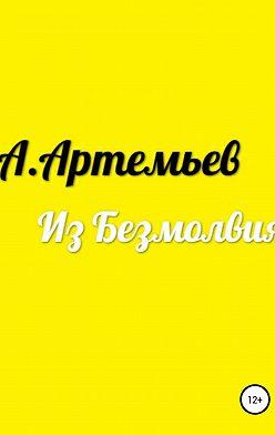 Аркадий Артемьев - Из Безмолвия