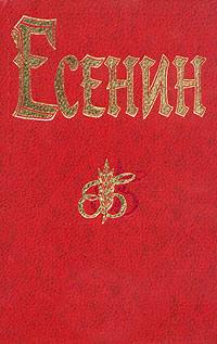 Сергей Есенин - Поэма о 36