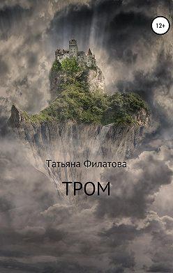 Татьяна Филатова - Тром