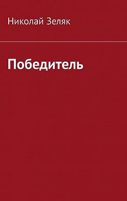 Николай Зеляк - Победитель