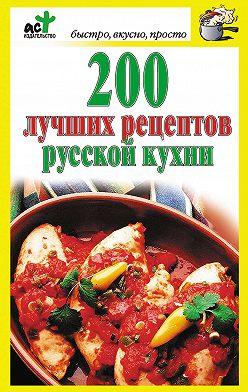 Неустановленный автор - 200 лучших рецептов русской кухни