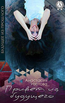 Анастасия Изотова - Привет из будущего