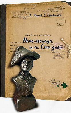 Светозар Чернов - Наполеонада, или Сто дней
