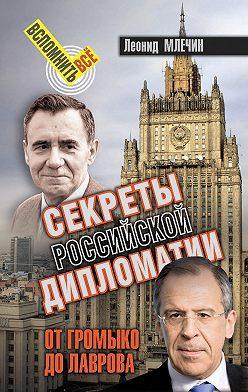 Леонид Млечин - Секреты Российской дипломатии. От Громыко до Лаврова
