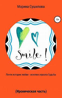 Марина Сушилова - Почти истории любви – осколки зеркала судьбы (ироническая часть)