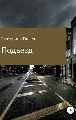Екатерина Гликен - Подъезд