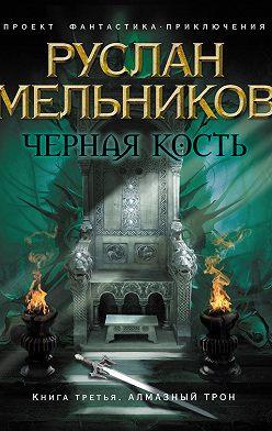 Руслан Мельников - Алмазный трон