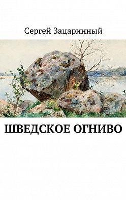 Сергей Зацаринный - Шведское огниво. Исторический детектив