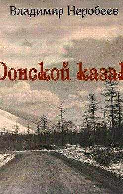 Владимир Неробеев - Донской казак