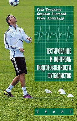 Владимир Губа - Тестирование и контроль подготовленности футболистов