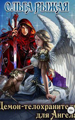 Ольга Рыжая - Демон-телохранитель для Ангела