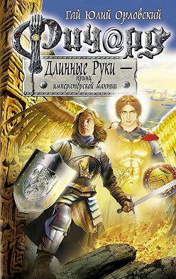 Гай Орловский - Ричард Длинные Руки – принц императорской мантии