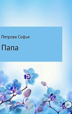 Софья Петрова - Папа