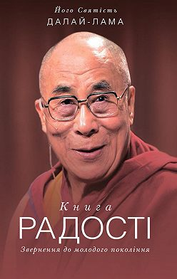 Далай-лама XIV - Книга радості. Звернення
