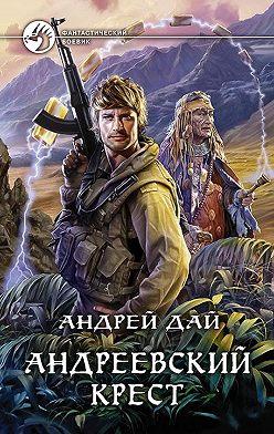 Андрей Дай - Андреевский крест