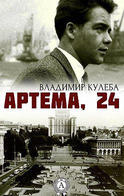 Владимир Кулеба - Артема, 24