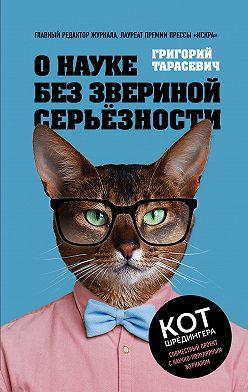Григорий Тарасевич - О науке без звериной серьёзности