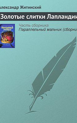 Александр Житинский - Золотые слитки Лапландии