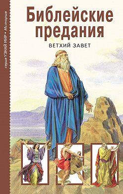 Неустановленный автор - Библейские предания. Ветхий завет