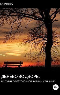 Larrein L - Дерево во дворе. История о безусловной любви к женщине