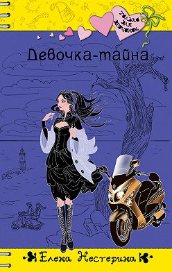 Елена Нестерина - Девочка-тайна