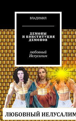 Владимил - Демоны и Конституция демонов. Любовный Иелусалим